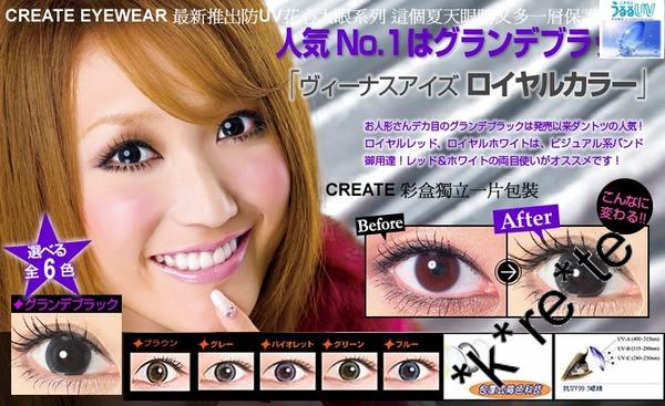 獨家防UVB及UVACREATE大眼花心系列ColorCON  [日本人氣 銷量NO1] - AI-KOMI -
