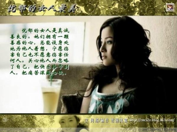 【转载】忧郁的女人最美「情感图文」 - 564275364 - 语文指南