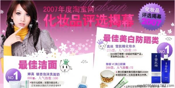 引用 时尚女人:2007年度淘宝网化妆品排行 - Diana - 逍遥狐Diana