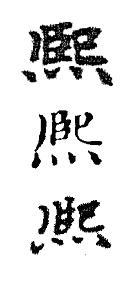 """揭秘狄葆贤、陶洙共同伪造""""戚序本""""(下) - 陈林 - 谁解红楼?标准答案:陈林"""