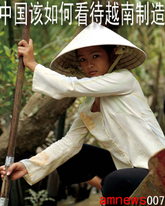中国该如何看待越南制造 - amnews007 - 阿魔的超媒体观察