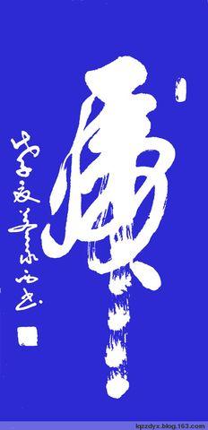 08书法91 - 董永西 - 宗山墨人的博客