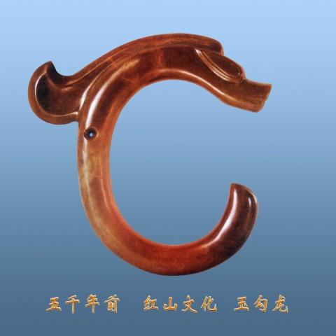 """【藏玉鉴识】红山玉器所谓""""C形龙"""",应正名为""""玉勾龙"""" - 尚古玉 - 尚古玉"""