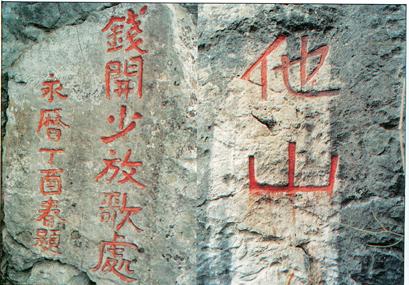 最早隐居他山的是郑逢元 - 娄义华 - 娄义华的作品空间