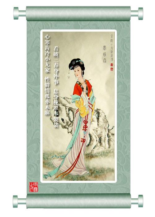 红楼梦人物精美画轴(金陵十二钗)