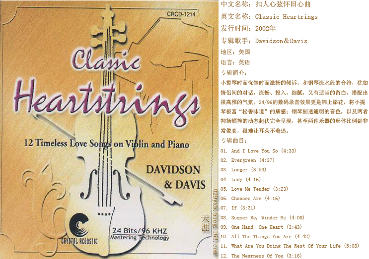 【专辑】扣人心弦怀旧心曲 Classic Heartrings --Davidson&Davis(320Kbps/mp3) - 天涯 - 天涯之音