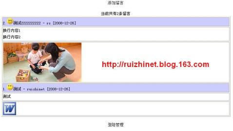 PHP+XML制作简单的留言本 - 瑞志.net - 丛林鸟