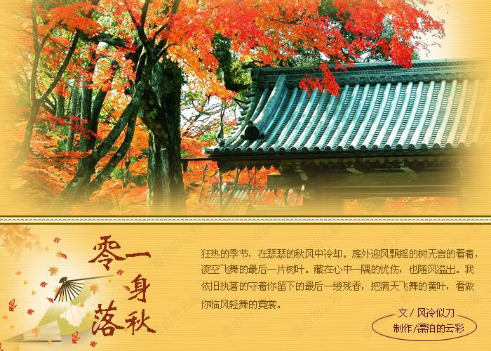零落一身秋 - 冬季恋歌 - 红枫叶
