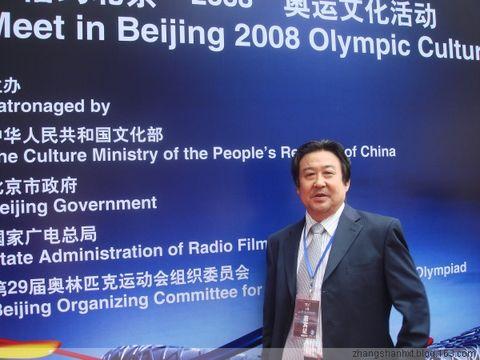 我的奥林匹克之旅 - 张山 - 张山书画天地