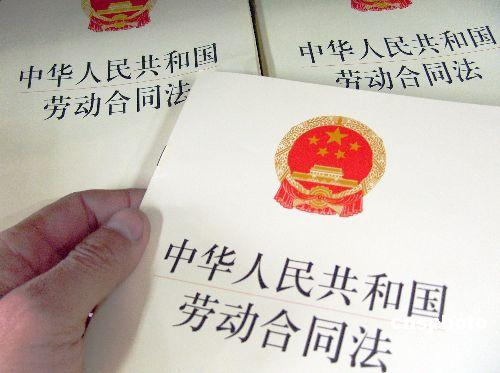 中华人民共和国劳动合同法实施条例(全文)_ - 思想者 - 保障自己关爱他人