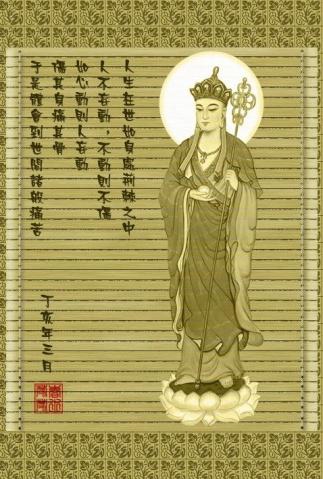 阿弥陀佛 佛语心经  - 無為居士 - 聚美齋