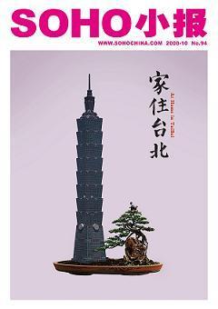 """2008年第十期《家住台北》——""""十议""""中的美术… - soho小报 - SOHO小报的博客"""