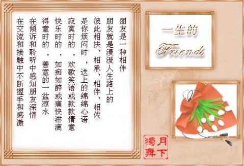 引用 朋友是永恒的感动 - wenjinhai118 - w