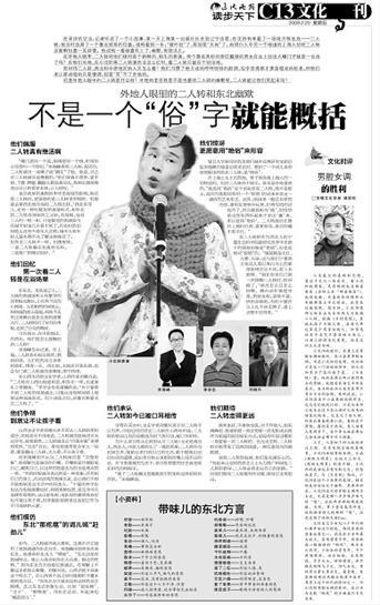 《辽沈晚报》报道我对东北二人转的看法 - 刘继兴 - 刘继兴的BLOG