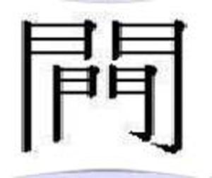 世界上最难的汉字及其趣解 - 缘来是你 - 网络杂谈