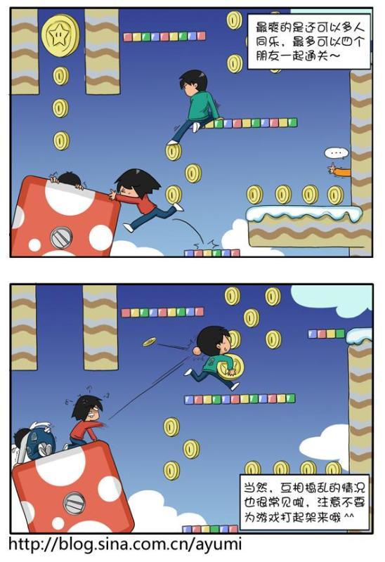 小步的漫画日记之366回--wii新超级马里奥兄弟 - 小步的漫画日记 - 小步的漫画日记