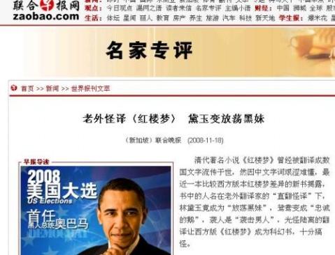 老外怪译《红楼梦》——新加坡《联合晚报》刊发 - 裴钰 - 裴钰的人文悦读