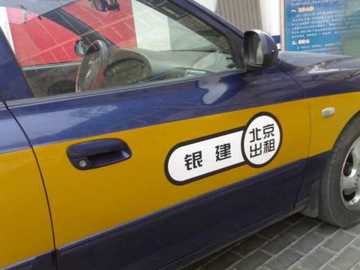 我和出租司机进了派出所... - szspider - 张春晖的博客...
