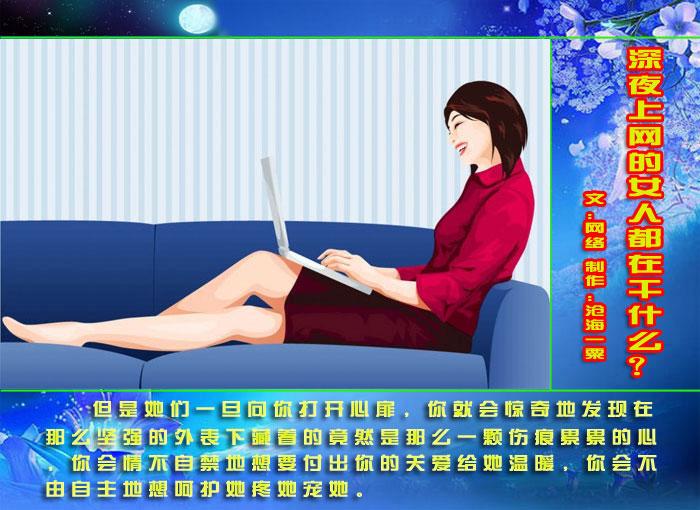 深夜上网的女人都在干什么 -   * 古艺轩 * - .