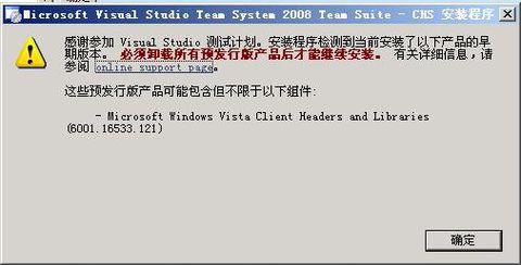 Visual Studio 2008正式版无法安装解决办法 - 豆豆 - 学习SPSS,EXCEL各种统计软件