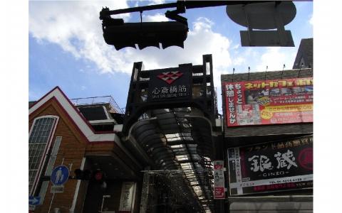 大阪中心区一日游--心斋桥,道顿堀 - hong--成功日语 - 成功日语--学习日语走向幸福人生