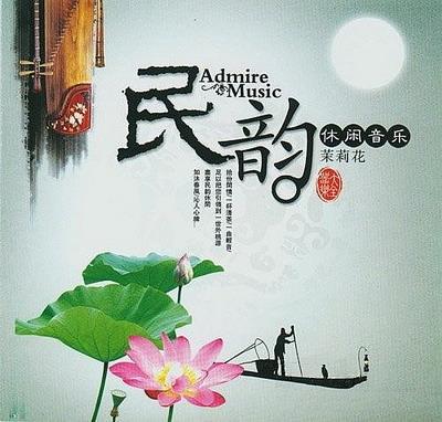~民韵休闲音乐.《茉莉花》~ (原) - 落花的夜 - 一杯清茶, 一句问候!
