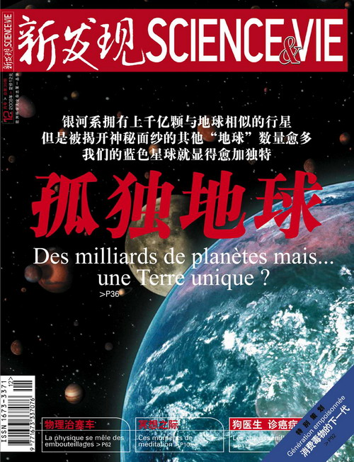《新发现 SCIENCE  VIE》2008年12月号(总第39期) - 《新发现》杂志官方博客 - 《新发现》杂志官方博客