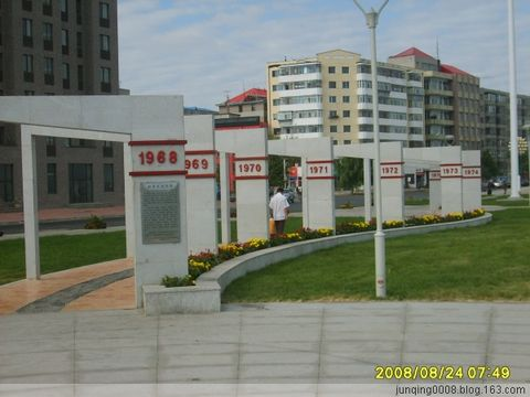 中国第一个知青广场(原创摄影) - 佳朋之月 - 佳朋之月