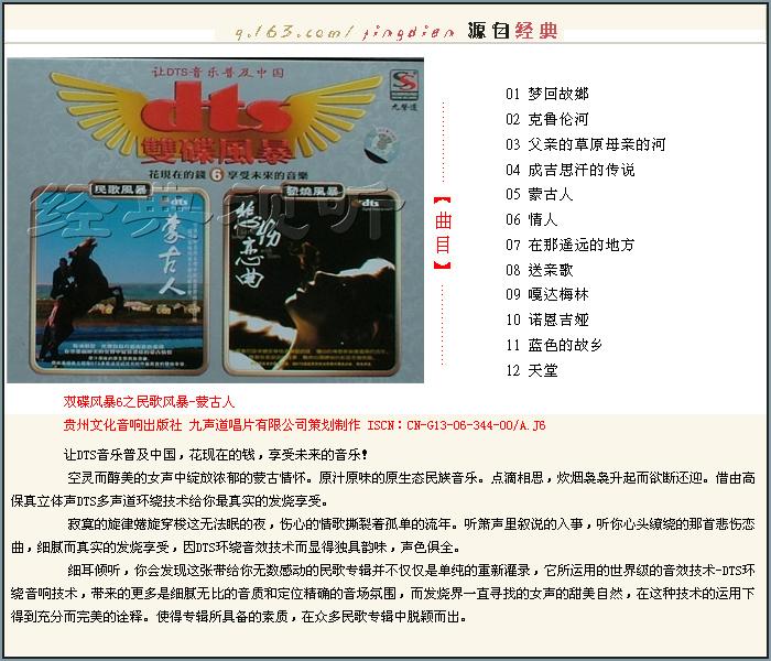 引用 引用 【专辑】空灵醇美的女声《蒙古人DTS》320Kbps/mp3 - 雪地梅 - 小鸟与蓝天