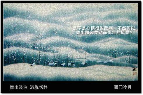 【炫图妙音】舞出淡泊 洒脱恬静 - 西门冷月 - 天堂的味道
