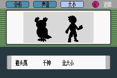 ...大家心目中最喜欢的2个平明飞行系pokemen吧   大王燕   椋...