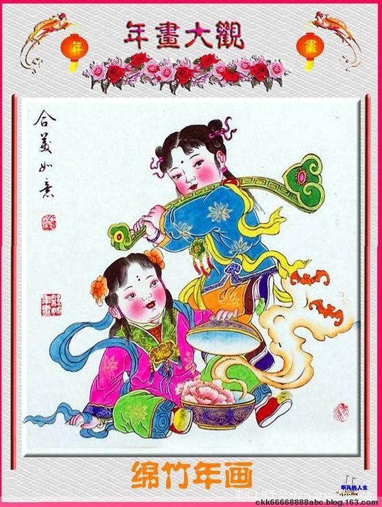 【转载】中國民間迎春年畫大觀 - 知足老马 - 知足老马