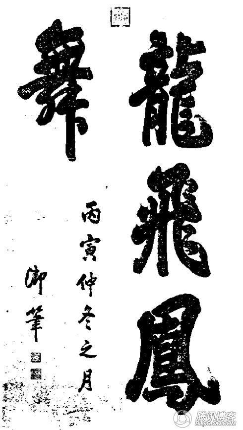 罕见的中国历代皇帝御笔真迹 - 红苹果 - 红苹果的博客