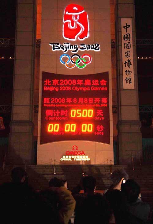 2008北京奥运会奖牌 金玉良缘 独一无二 组图高清图片