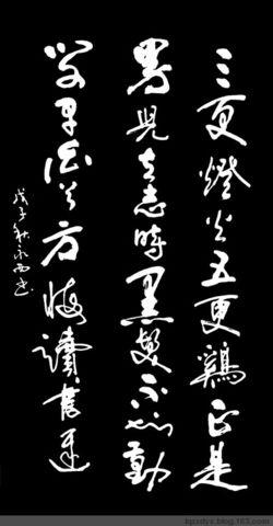 08书法70 - 董永西 - 宗山墨人的博客
