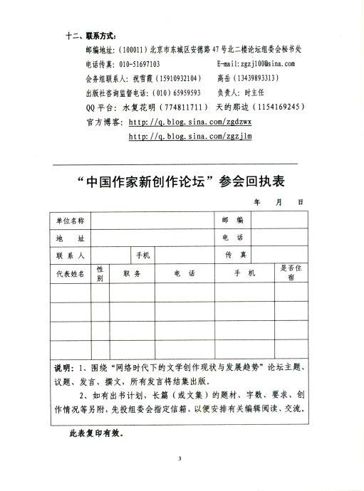 """作家出版社关于举办""""中国作家新创作论坛""""的… - 和静 - 心结和静"""