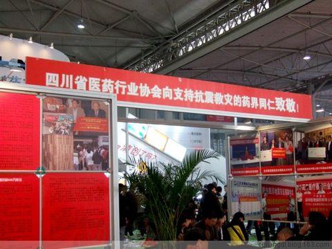 药交会开幕  十万客商聚蓉城 - 西地笺儿 - 健康和摄影-西地笺儿的博客