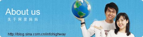 阿里妈妈网站上线 - infohighway - 王建的博客