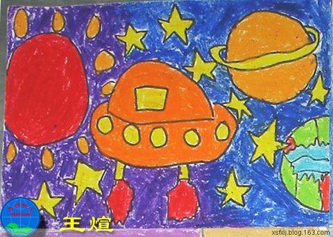 2007-2008二年级美术作品-到太空去旅行图片