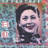 1934年,歌赛胜出周璇的歌后——白虹 - 没派传人 - Dream in ShangHai