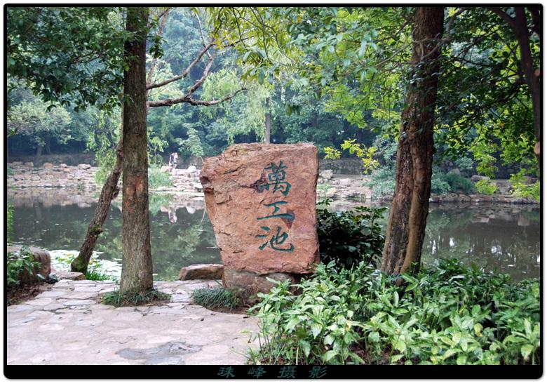【原创】游 灵谷寺 - 珠峰 - 插上飞翔的翅膀