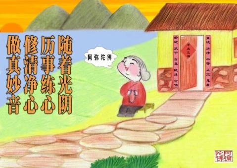 (12)集聚母——雄辩获胜 合家证果 - 本善 - 南無阿彌陀佛