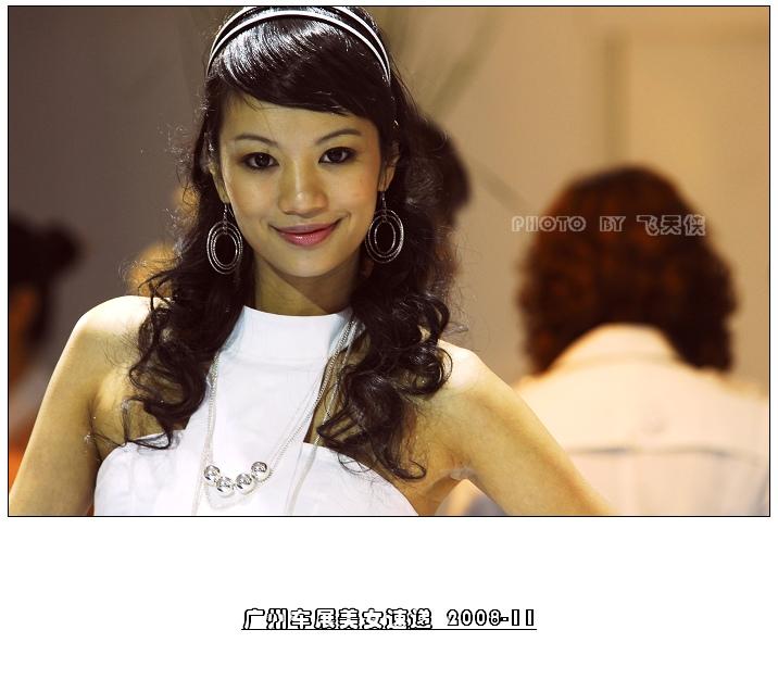 [原摄]新鲜美女速递--2008广州车展(1) - 飞天侠 - 飞天侠的摄影视界