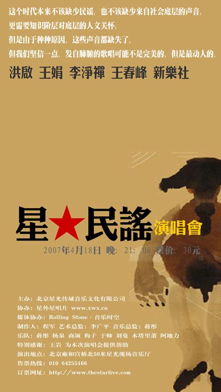 """广告:4月18日""""星民谣演唱会""""  - hongqi.163blog - 另一个空间"""