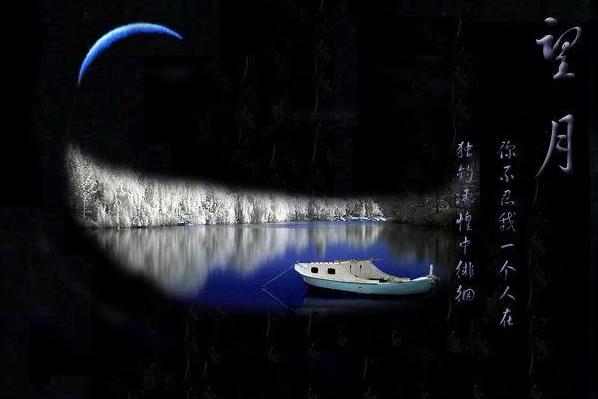 望月思 - 为谁向天乞怜哀 - 一梦千寻 的博客