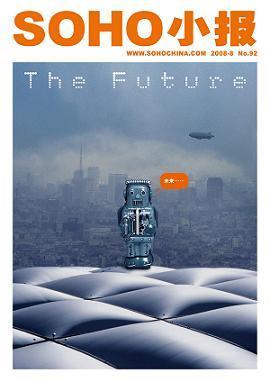 2008年第八期《未来》——知识分子李宗恩 - soho小报 - SOHO小报的博客