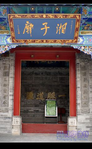 西安城区寺庙探寻(十一)—— 西安湘子庙 - 拜罗依特 - 拜罗依特の废墟