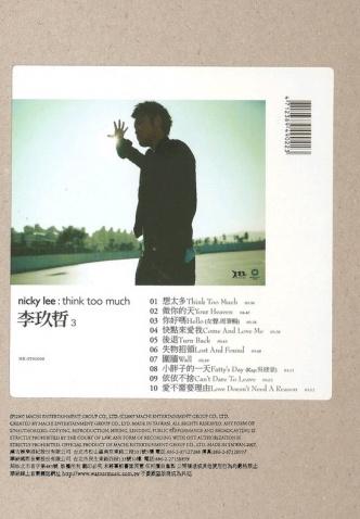 李玖哲 - 想太多 2007 - ﹑Neverever. - 傻逼乐园