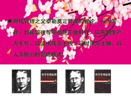 """""""我是斑竹""""——信息经济时代的人才管理 - 王志纲工作室 - 王志纲工作室"""
