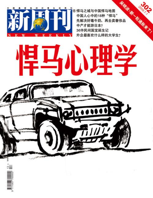 302期封面专题:悍马心理学 - 新周刊 - 新周刊